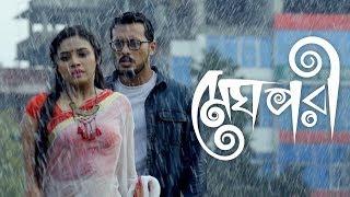 MeghPori   Irfan Sajjad   Tasnuva Tisha   Zaki   Bangla New Natok 2019