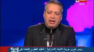 الحياة اليوم - رئيس تحرير جريدة الإتحاد الإماراتية : النظام القطري اعتاد قلب الحقائق والكذب