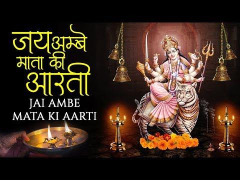 Jai Ambe Mata Ki Aarti Om Jai Ambe Gauri Aarti ॐ जय अम्बे गौरी आरति Aarti Durga Mata Ji Ki