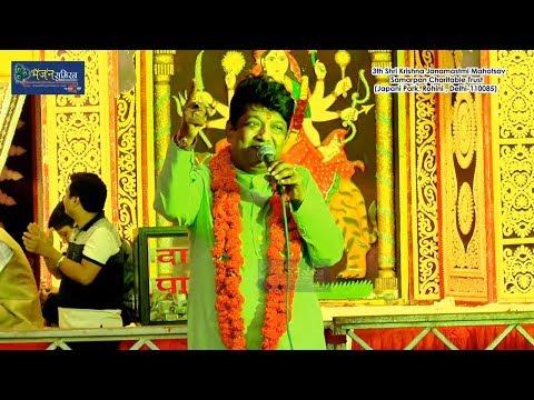 Xxx Mp4 संजय मित्तल जी का दमदार भजन Main Tere Pyar Mein Aisa Duba Prabhu श्याम बाबा भजन Janamastmi Mahotsav 3gp Sex