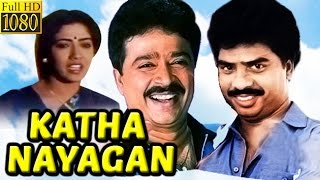 Katha Nayagan | 1988 | Full Tamil Movie | Pandiarajan, S V Sekhar, Rekha, Manorama | Film Library