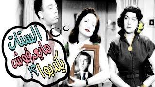 الستات مايعرفوش يكدبوا - El Setat Maye3rafosh Yekdebo