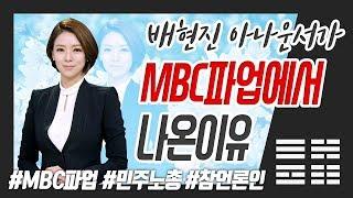 배현진 아나운서가 MBC파업을 지지하지 않는 이유
