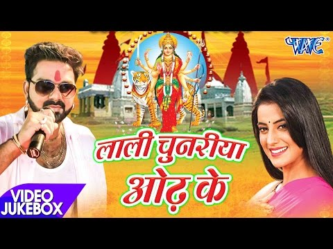 Xxx Mp4 सुपरहिट देवी गीत 2017 Pawan Singh Lali Chunariya Odh Ke Video JukeBOX Bhojpuri Devi Geet 3gp Sex