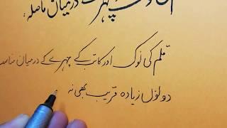 Important+tips+for+Good+Handwriting+in+urdu