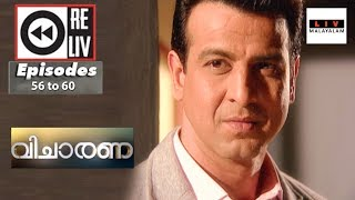 Weekly Reliv | Adaalat | വിചാരണ | Episode 56 to 60