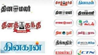 how to download Tamil news papers Online(PDF இல் நியூஸ் பேப்பர் டவுன்லோடு பற்றிய விளக்கம் )