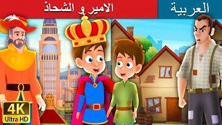 الامير و الشحاذ | The Prince and The Pauper Story in Arabic | قصص اطفال | حكايات عربية