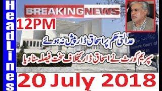 Pakistan News Live 12PM 20 July 2018 | PMLN Ishaq Dar K Khilaf Bara Hukam Nawaz Sharif Shocked