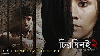 Chirodini Tumi Je Amar 2 | Theatrical Trailer | Arjun Chakraborty | Soumik Chatterjee | 2013