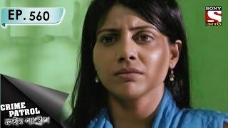 Crime Patrol - ক্রাইম প্যাট্রোল (Bengali) - Ep 560 - Redemption (Part-2)