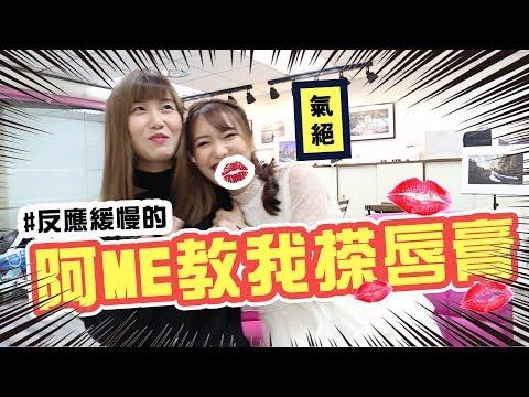 Xxx Mp4 阿ME幫我化妝之 唇膏不掉色的方法 |Ling Cheng 3gp Sex
