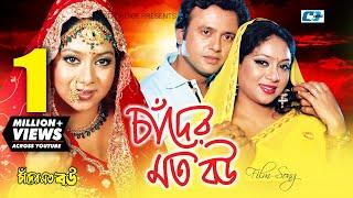 Chader Moto Bou | Andre Kishore | Sabina Yasmin | Riaz | Sabnur | Bangla Movie Song