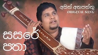 Sasare Patha Asith Atapattu
