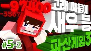 파산게임3, 이러다가 30일차까지 하는 거 아냐?! 마인크래프트 대규모 콘텐츠 '파산게임 시즌3' 5일차 2편 (화려한팀 제작) // Minecraft - 양띵(YD)