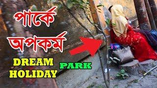ড্রীমহলি ডে পার্কের অপকর্ম দেখুন Dream Holiday Park Video