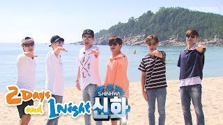 All 6 of Shinhwa Are Here!!! [2 Days and 1 Night Ep 548]