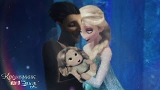 Frozen:Эльза и Кромешник | где ты теперь?!