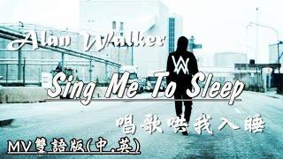★Alan Walker艾倫.沃克 - Sing Me To Sleep《唱歌哄我入睡》中文字幕★