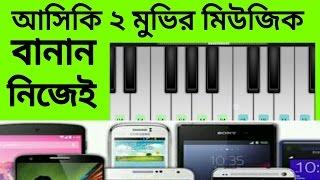 আপনার Android ফোন দিয়ে সহজে আসিকি 2 গানের music তৈরি করে ফেলুন।