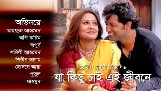 Bangla Natok Ja Kichu Chai Ei Jibone | Mahfuz Ahmed, Aupee Karim, Apurba by Chayanika Chowdhury