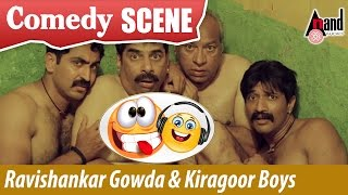 Ravishankar Gowda & Kiragoor Boys Comedy Scene | Kiragoorina Gayyaligalu | Kannada Film Comedy Scene