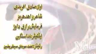 Sadiq afridi new song 2016