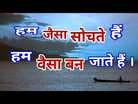 ज़िंदगी में हमेशा काम आने वाले हिन्दी सुविचार-Life changing Hindi Suvichar with images & wallpapers