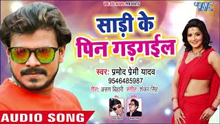 Pramod Premi NEW SUPERHIT SONG 2018 - Sadi Ke Pin Gad Gail Na - Superhit Bhojpuri Songs 2018