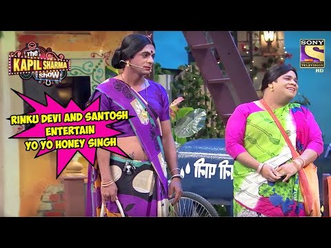 Xxx Mp4 Rinku Devi And Santosh Entertain Yo Yo Honey Singh The Kapil Sharma Show 3gp Sex
