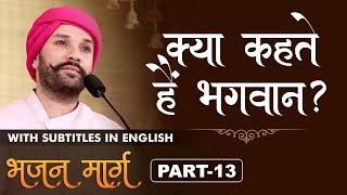 Bhajan Marg   Part 13   Shree Hita Ambrish Ji   Faridabad