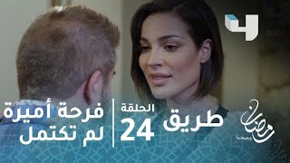 مسلسل طريق - حلقة 24 - فرحة أميرة لم تكتمل