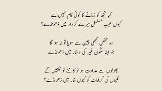Heart Touching Urdu poetry Qismat sy milay ga By Atash 2018