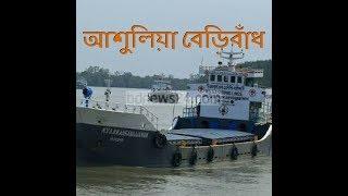 আশুলিয়া বেড়িবাঁধ ল্যান্ডং স্টেশন ashulia berinad landing stetiin youtube