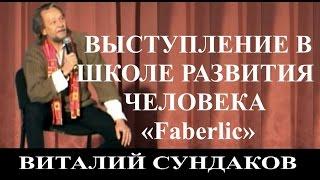 Выступление Виталия Сундакова в школе развития человека компании «Faberlic» в Подмосковье