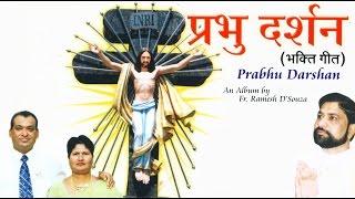 Naman Karo Bhajan Karo | Christian Hindi Songs 2016 | Hindi Christian Devotional Songs