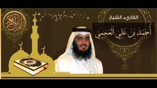 سورة الواقعة مكرره 14 مرة للشيخ أحمد العجمى