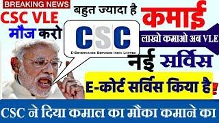 CSC Big Service: CSC में आई E-Court की सर्विस | अब VLE को मिला कमाने का मौका | CSC good Service Live