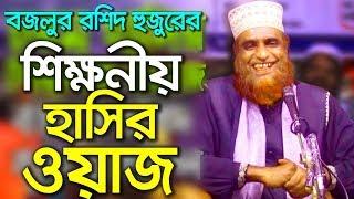New Bangla Waz 2018 Bazlur Rashid waz mahfil - বাংলা ওয়াজ মাহফিল 2017 ফানি ওয়াজ বজলুর রশিদ - Waz TV