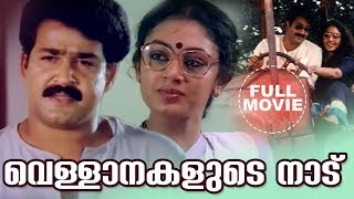 Vellanakalude Nadu Malayalam Full Movie | Mohanalal | Priyadarshan | Shobhana | Super Hit Movie | HD