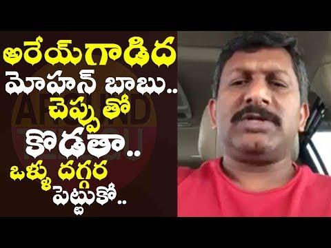 Xxx Mp4 మోహన్ బాబు ని తిట్టి పోసిన ఎన్ఆర్ఐ NRI Fires On Mohan Babu Comments Chandrababu Naidu 3gp Sex