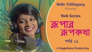 রূপার রূপকথা | Episode 01 | Web series | Hello Chittagong natok 2018