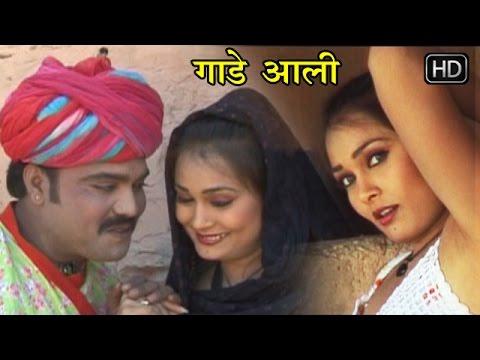 राजस्थानी सुपरहिट सांग 2016 - गाड़े आली - Gaade Aali - Super Hit Songs 2016 Rajasthani