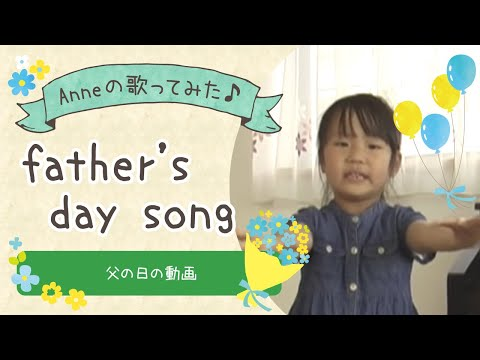 father sday song by annie