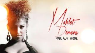 MAHLET DEMERE -'Ayawatam' New Ethiopian music