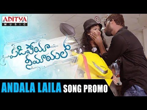 Andala Laila Laila Video Song Promo || Padipoyaa Neemayalo Songs || Arun Gupta, Saveri