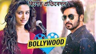 বলিউডে ছবি করতে যাচ্ছি কথাবার্তা ফাইনাল বললেন শাকিব খান | Shakib Khan Bollywood Hindi Movie News