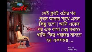 SECRETS I Epi : 59 I RJ Kebria I Dhaka Fm 90.4I Mitu