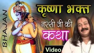 कृष्ण भक्त नरसी जी की कथा ॥ MANOJ SHARMA ॥ BHAKT KE VASH MEIN HAI BHAGWAN - NARSI JI KI HUNDI