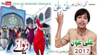 Tere Lal Qalandar Deewany Ali Aown 2017